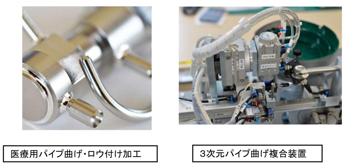 医療機器・光学機器のパイプ曲げ・銀ろう付加工