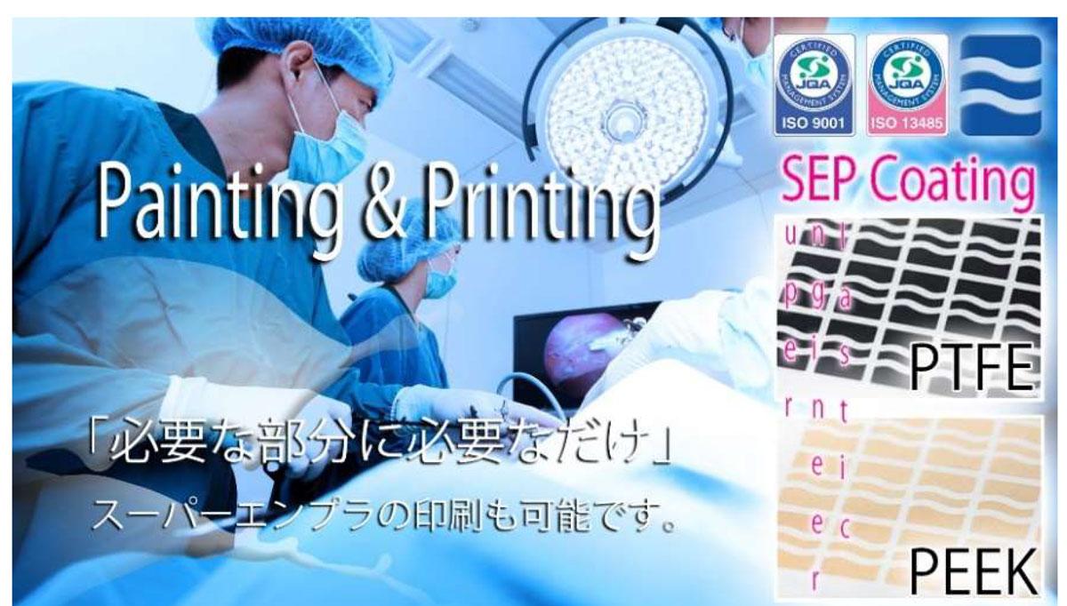 医療機器関連部品への機能性コーティング <br>(摺動性・非粘着性・絶縁性・導電性・抗菌e.t.c.)